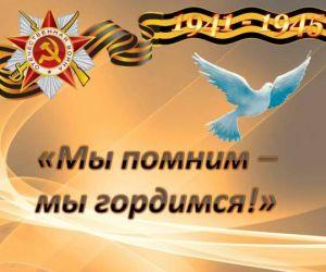 Конкурс авторского творчества «Россия - Родина моя», посвящённый 75-летию Победы