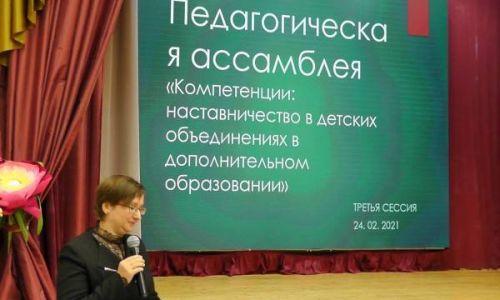 Педагогическая ассамблея. Третья сессия. Наставничество в объединениях в дополнительном образовании