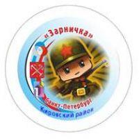 Районная военно-спортивная игра «Зарничка-2021».