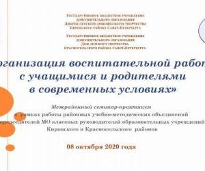 Межрайонный семинар для классных руководителей