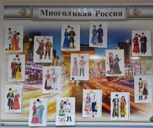 """Акция """"Многоликая Россия"""" ко Дню народного единства"""
