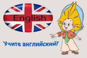 Занимательный английский